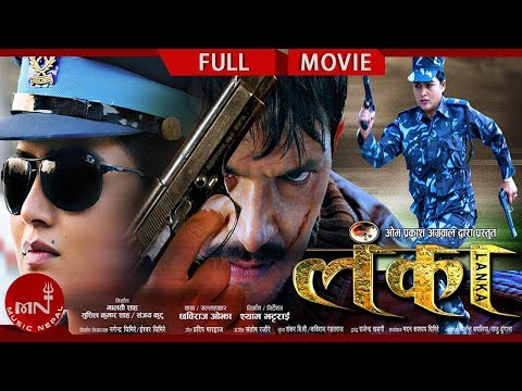 "Rekha Thapa New Nepali Movie | LANKA | "" लंका "" 