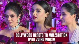 Bollywood REACTS to molestation with Zaira Wasim | Alia Bhatt, Sridevi, Kareena Kapoor