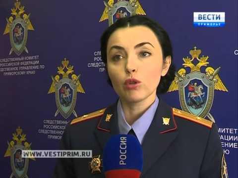В отношении зампрокурора г.Партизанск возбуждено дело за изнасилование следователя