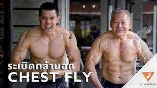 ระเบิดกล้ามอก ด้วยท่า FLY กับปู่แบน [Serious Workout 42] Fitjunctions