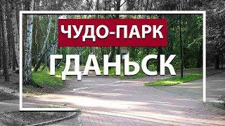 Польша. Чудо-парк. Гданьск.