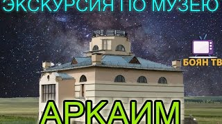Экскурсия в музей Аркаим