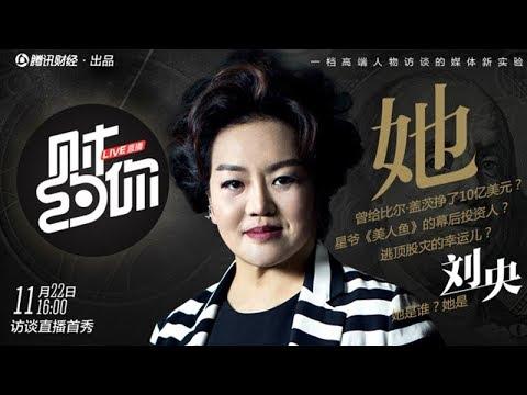"""《财约你》完整版:[第4期]中国""""女股神""""刘央"""