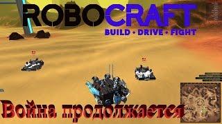Robocraft МЕГО ТАНК 10 уровня!(Новостной сайт канала - http://www.world-mmo.com/ Группа Вконтакте - https://vk.com/worldmmo Если вы были или являетесь поклонника..., 2014-12-13T15:42:28.000Z)