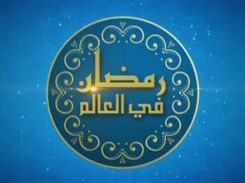 رمضان في ايران بنكهة مميزة - رمضان في العالم