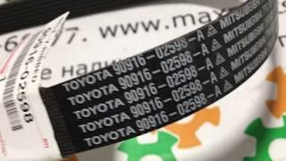 9091602598 90916-02598 Оригинал ремень генератора приводной сервисный Toyota Camry 30 Rav 4 Avensis