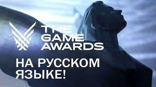 Прямая трансляция The Game Awards 2018 на русском языке