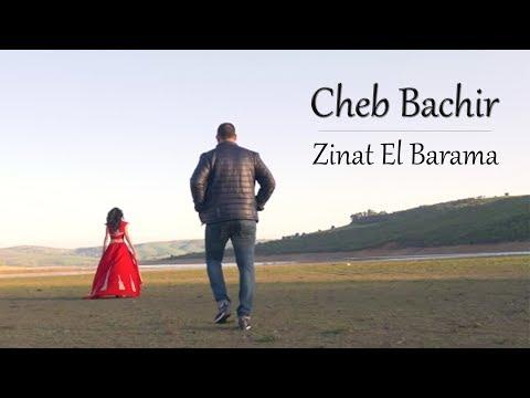 Cheb Bachir - Zinat El Barama |  زينة البرامة