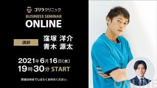 YouTube動画:【ビジネスセミナーONLINE】6/16 第1部  対談セミナー