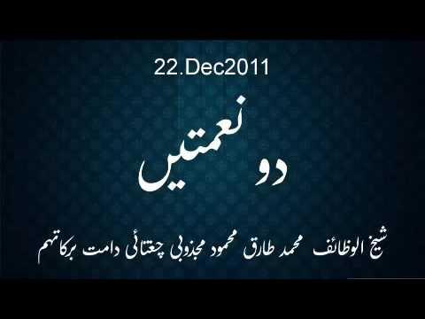 2011.Dec.22: Ubqari: Do Naimatyn