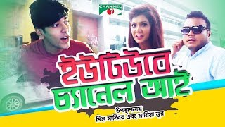 ইউটিউবে চ্যানেল আই   Eid Special Program   Salman Muqtadir   Maria Nur   Mishu Sabbir   Channel i TV