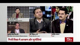 Desh Deshantar: निजी शिक्षा में आरक्षण | Reservation in Private Education Institutes