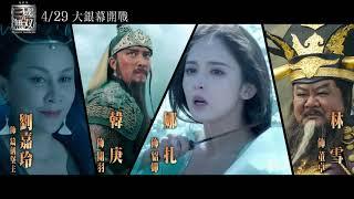4/29《真·三國無雙Dynasty Warriors》_終極預告