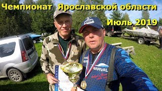 Чемпионат Ярославской области по ловле рыбы спиннингом с лодок 2019