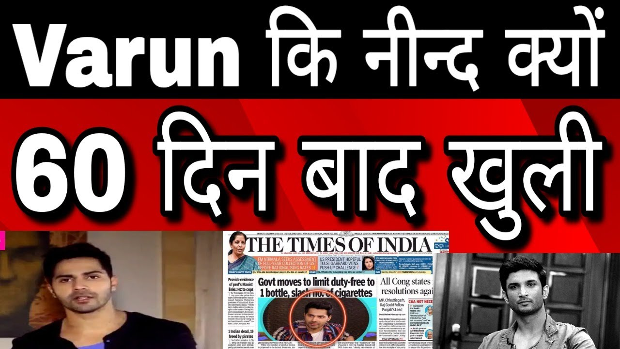 #VarunDhawan FAKE SYMPATHY | Why Is The Law Of The Country Of India So Slow ? Ashish Rathore |