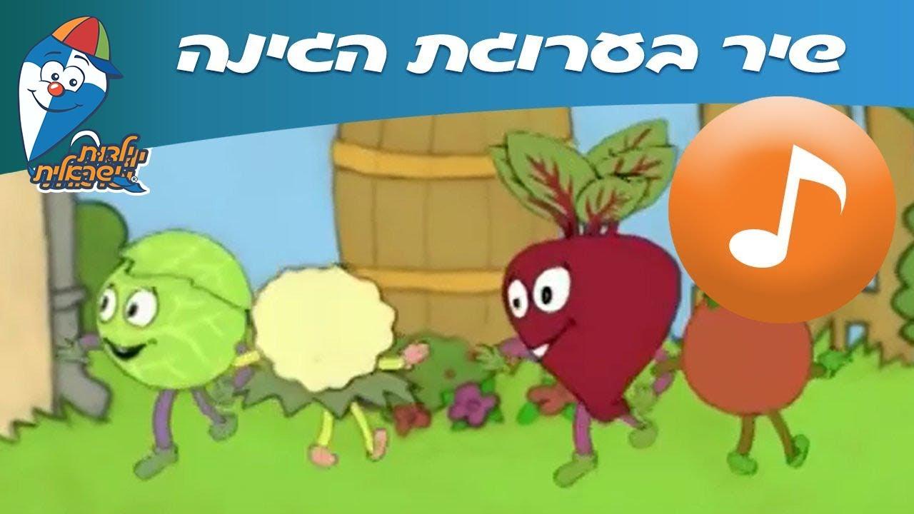 בערוגת הגינה - שיר ילדים - הופ! שירי ילדות ישראלית