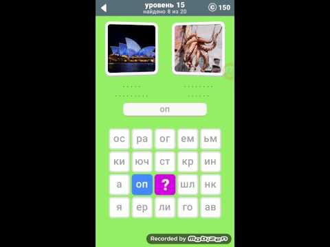 Игра 600 слов, 15 уровень ответы.