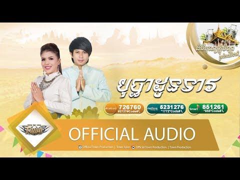 Bopha Don Teav - Keo Veasna ft. SayChai 【Official Trailer】