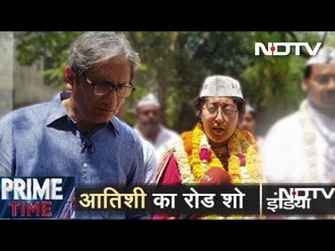 Prime Time, April 26, 2019   AAP की पूर्वी दिल्ली प्रत्याशी आतिशी के साथ रवीश का रोड शो...
