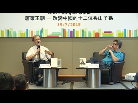 Hong Kong Book Fair 2015: The Second Tang Dynasty