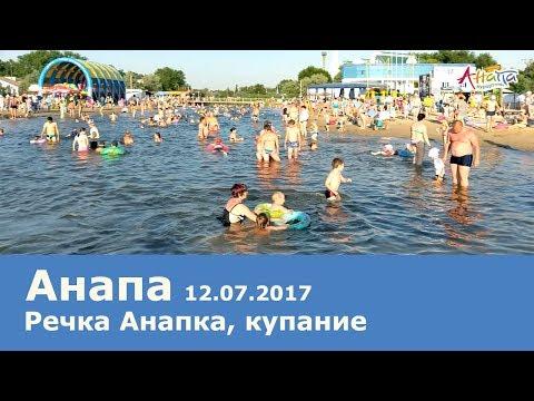 Анапа, речка Анапка 12.07.2017, купание в тёплой воде! Погода