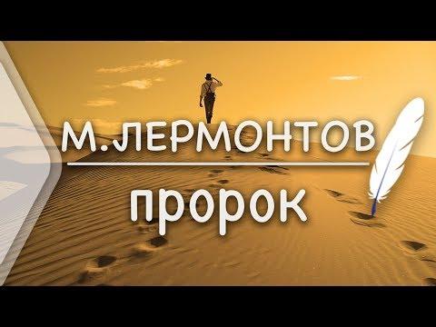 М.Лермонтов - Пророк(Стих и Я)