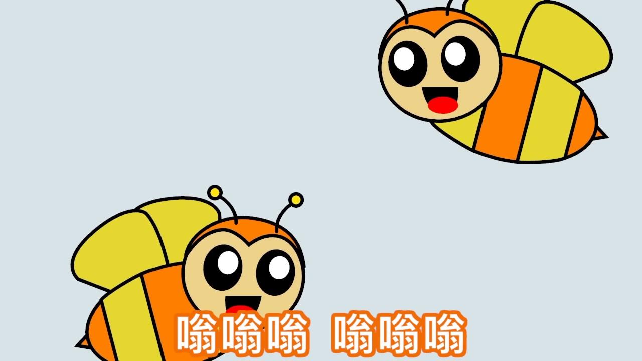 小蜜蜂 - YouTube
