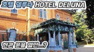 호텔 델루나 촬영지 호텔 내부 모습은? (HOTEL D…