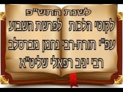 ליקוטי הלכות לפָּרָשַׁת השבוע:שְׁמוֹת רבי יניב רפאלי שליט''א