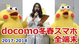 ドコモ スマートフォン2017冬春モデル 発表会動画レポート
