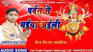 अमरनाथ यादव लाडो का देवी गीत 2018 - Parwat Se Maiya Aaili - Amarnath Yadav Lado Bhojpuri Devi Geet