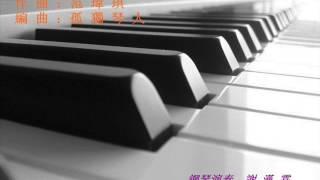 悄悄告訴你 / 范瑋琪【鋼琴獨奏】