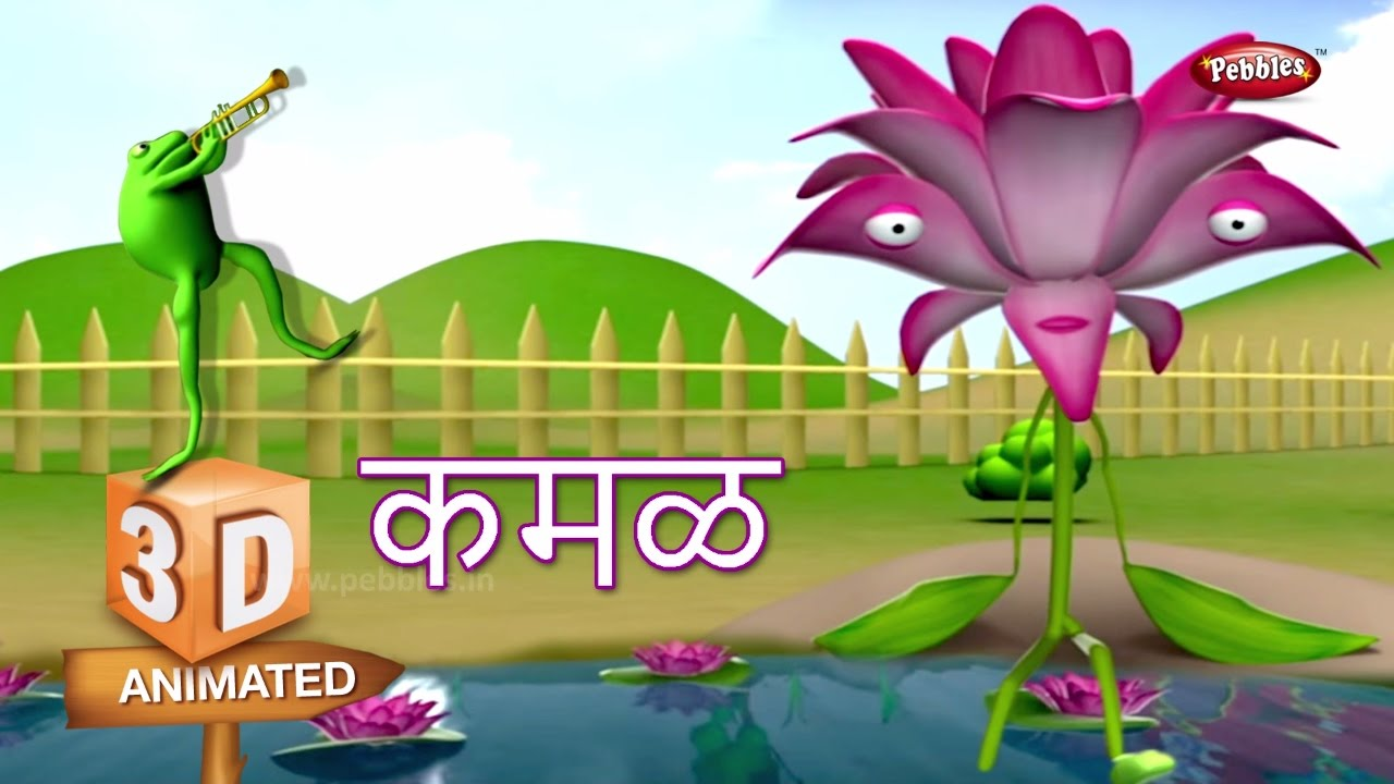 Lotus Flower Rhyme In Marathi