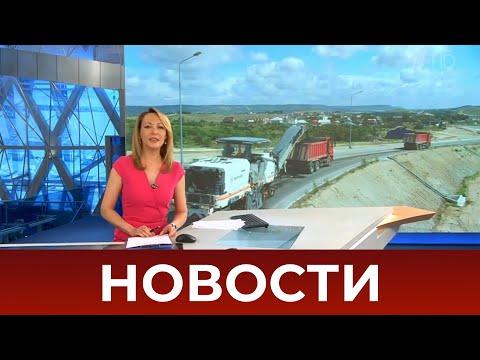 Выпуск новостей в 15:00 от 27.07.2020