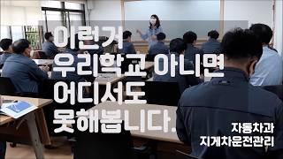 한국폴리텍대학 남인천캠퍼스 신중년/중장년전기,지게차과정