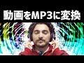 【無料】たったこれだけ!?動画をMP3にカンタン変換|Helpシリーズ