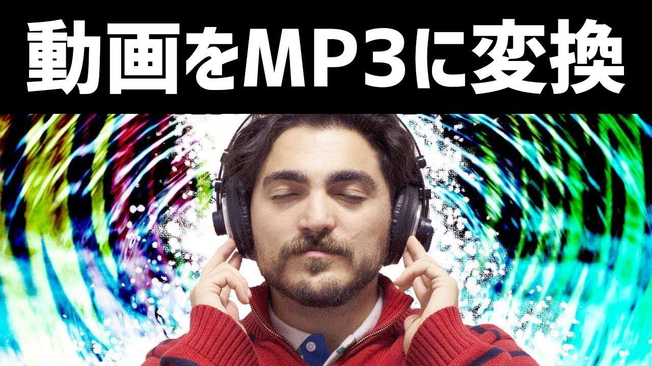 Mp3 無料 youtube 安全