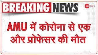 Breaking News: AMU के एक और प्रोफेसर की कोरोना संक्रमण से मौत | Coronavirus | Latest Hindi News