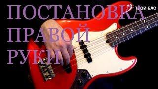Постановка правой руки при игре на бас гитаре