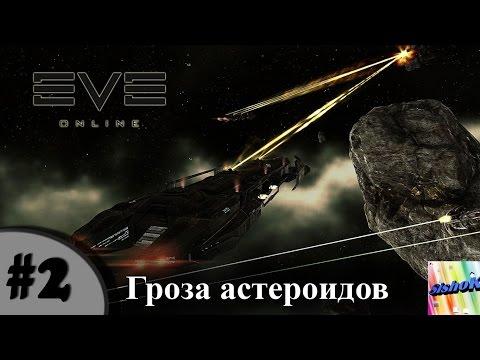 Пропали астероиды в eve как влияют стероиды на пластичность