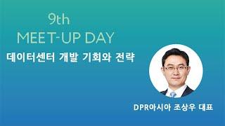 [제9회 밋업데이(Meet-Up Day)]데이터센터 개…