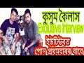 Download Exclusive interview with assamese popular singer Kusum koilash - Fulfill your dream