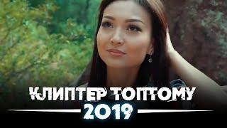 Download lagu Жаны клиптер топтому 2019 - Хит ырлар 2019