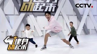 《健身动起来》 20190611 幼儿街舞 步伐练习| CCTV体育