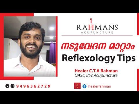 Back Pain Reflexology Treatment Malayalam | നടുവേദന മാറ്റാം