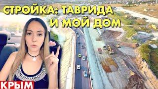 Строительство МОЕГО дома и трассы Тавриды в Крыму. Вот это темпы!