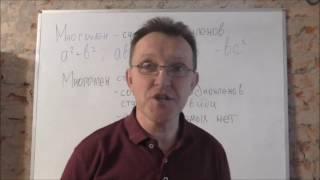 Стандартный вид Многочлена, степень алгебра 7 класс