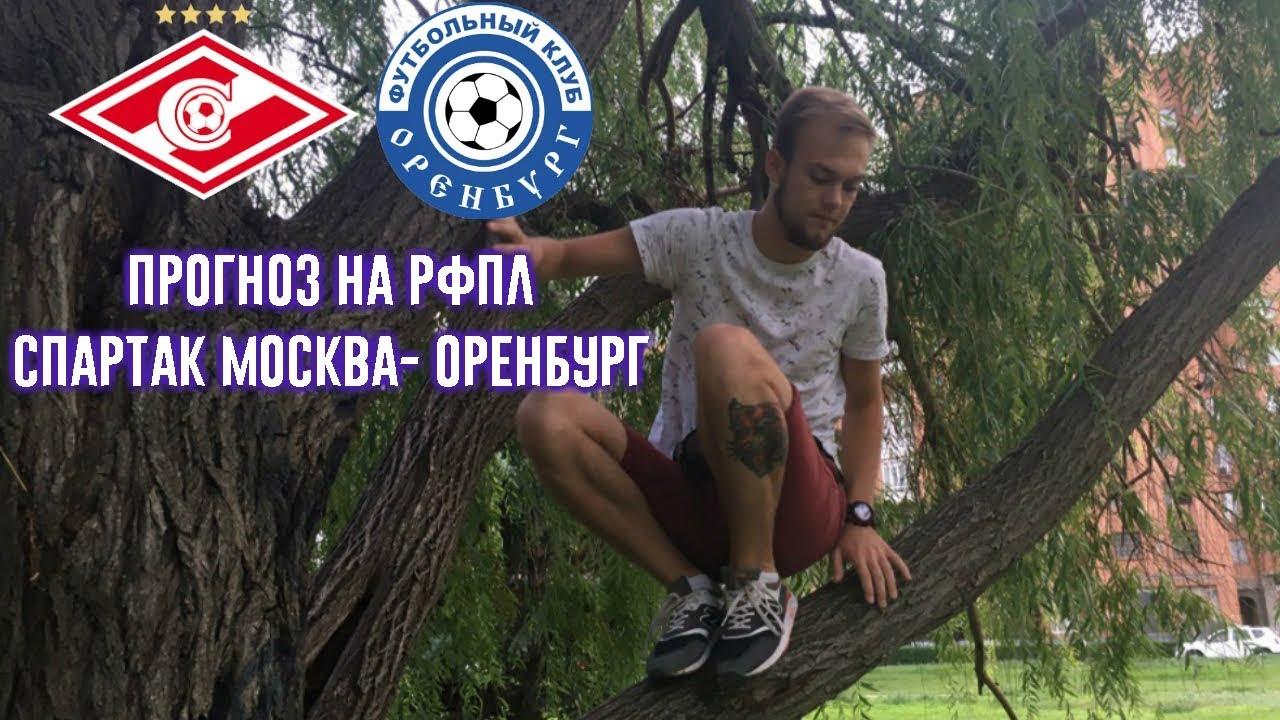 Оренбург – Спартак прогноз на матч РФПЛ