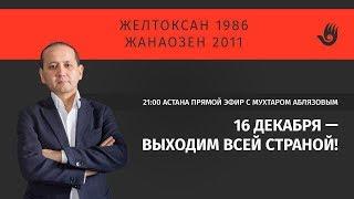 О ДАТЕ 16 ДЕКАБРЯ/ 1612