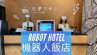 [Room Tour] 東京機器人飯店- 海茵娜飯店東京赤阪分店Henn ...